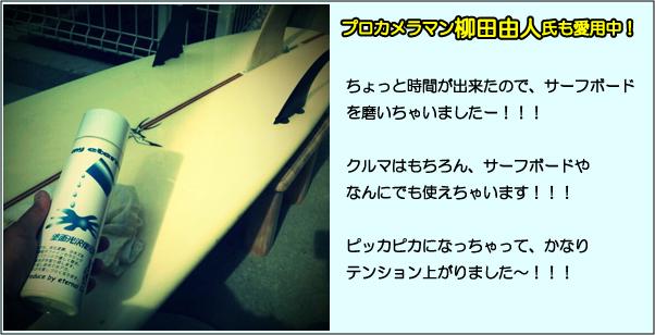 サーフボードにも使えます 塗面光沢復元剤 通販