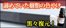 マイエターナル ETE010樹脂復元剤