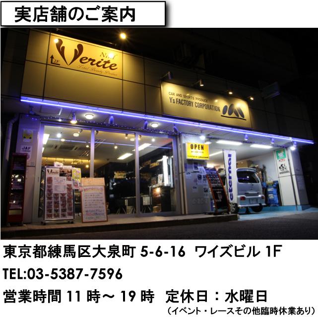 東京都練馬区 実店舗 エターナル