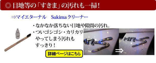 マイエターナル 特集 Sukimaクリーナー