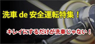 マイエターナル 洗車de安全運転特集