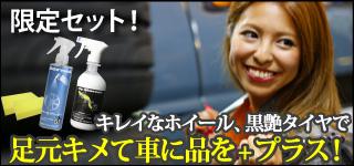 マイエターナル アルミホイールクリーナー 極艶保護剤 ホイル洗浄 タイヤワックス 中性