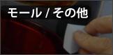 マイエターナル モール/各パーツアイテム
