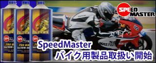 スピードマスターバイク用オイル