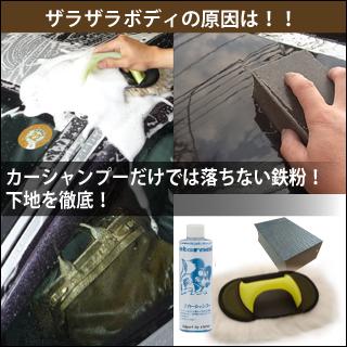 マイエターナル ムートンモップ カーシャンプー 鉄粉取りスポンジ