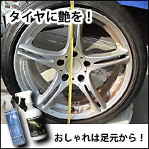 マイエターナル 塗面光沢復元剤 アルミホイールクリーナー 極艶保護剤