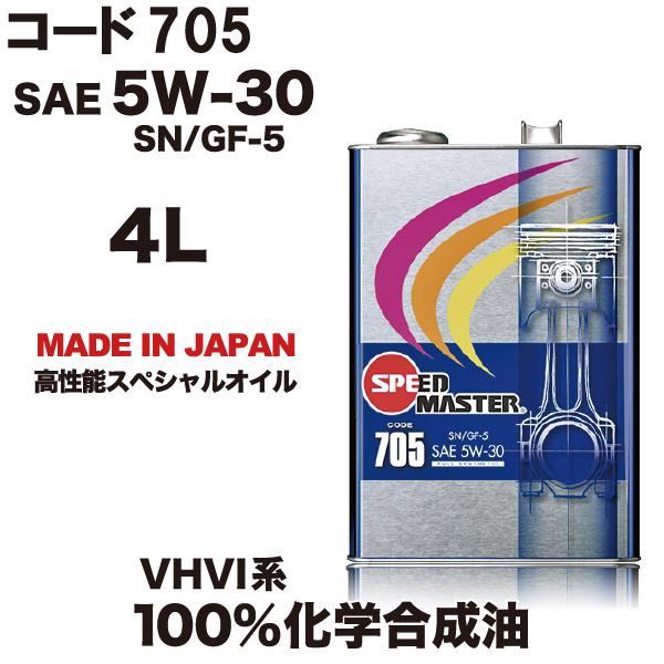 SPEEDMASTER スピードマスターオイル コード705 5w30 4L (エンジンオイル)
