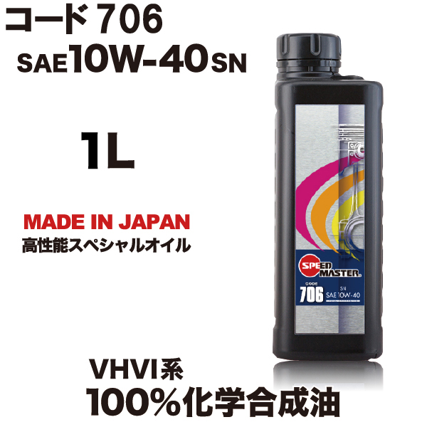 スピードマスターオイル SPEEDMASTER コード706 10w40 1L (エンジンオイル)