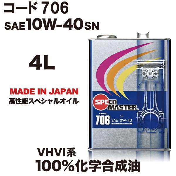 スピードマスターオイル SPEEDMASTER コード706 10w40 4L (エンジンオイル)