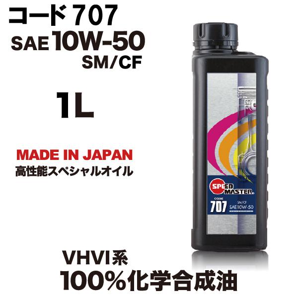 スピードマスターオイル SPEEDMASTER コード707 10w50 1L (エンジンオイル)
