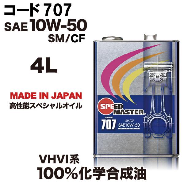 スピードマスターオイル SPEEDMASTER コード707 10w50 4L (エンジンオイル)