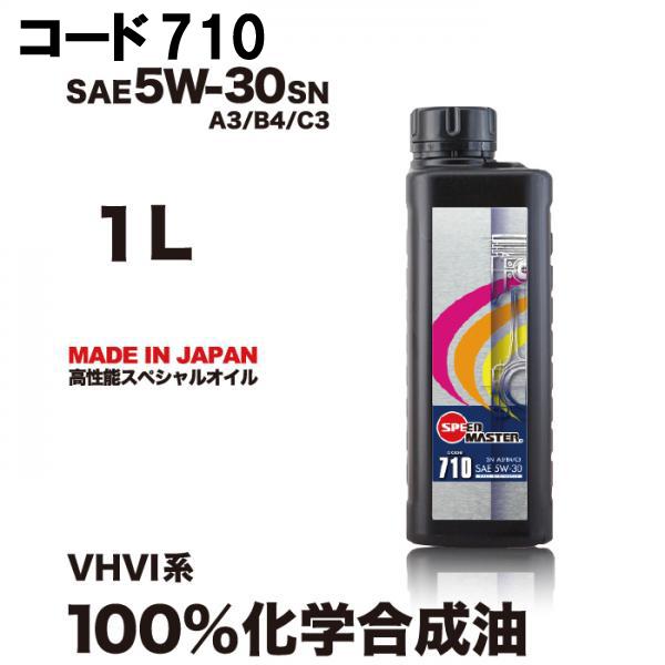 スピードマスターオイル SPEEDMASTER コード710 5w30 1L (エンジンオイル)