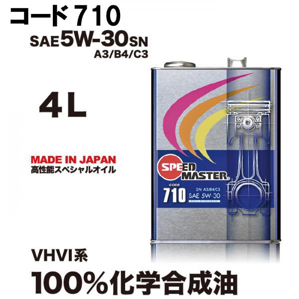 スピードマスターオイル SPEEDMASTER コード710 5w30 4L (エンジンオイル)