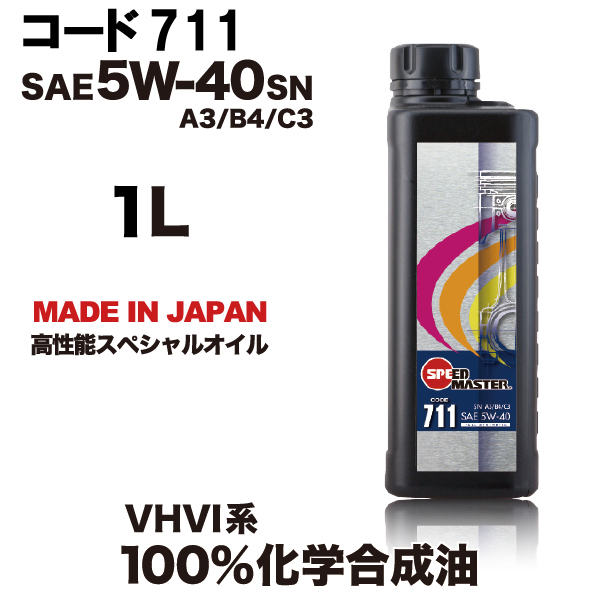 スピードマスターオイル SPEEDMASTER コード711 5w40 1L (エンジンオイル)