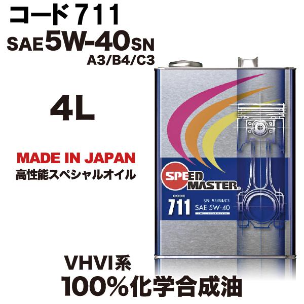 スピードマスターオイル SPEEDMASTER コード711 5w40 4L (エンジンオイル)