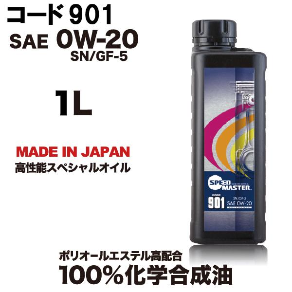 スピードマスターオイル SPEEDMASTER コード901 0w20 1L (エンジンオイル)