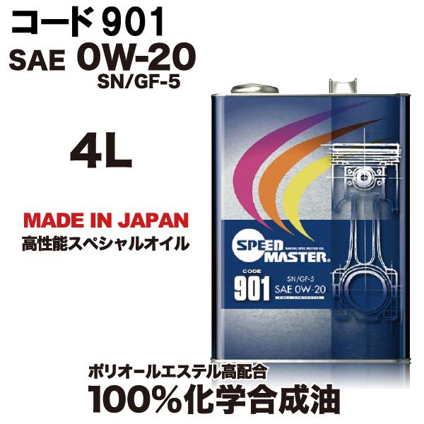 スピードマスターオイル SPEEDMASTER コード901 0w20 4L (エンジンオイル)