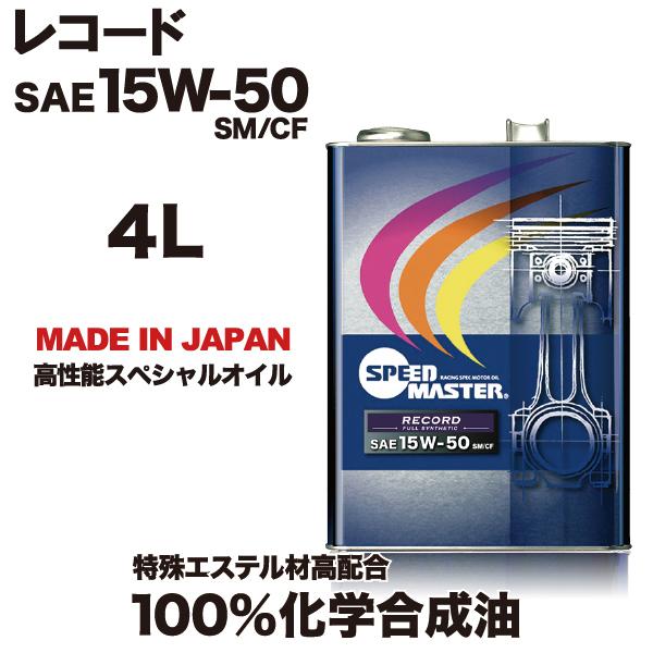 スピードマスターオイル SPEEDMASTER レコード 15w50 4L ハイパフォーマンスシリーズ (エンジンオイル)