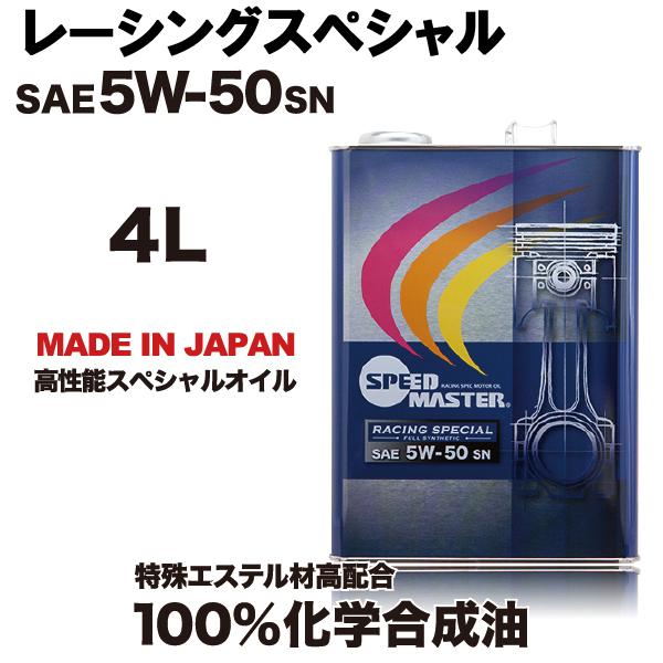 スピードマスターオイル SPEEDMASTER レーシングスペシャル 5w50 4L ハイパフォーマンスシリーズ (エンジンオイル)