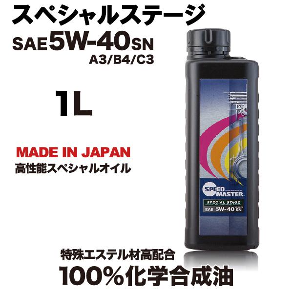 スピードマスターオイル SPEEDMASTER スペシャルステージ 5w40 1L ハイパフォーマンスシリーズ (エンジンオイル)