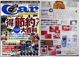 マイエターナル 雑誌掲載記事
