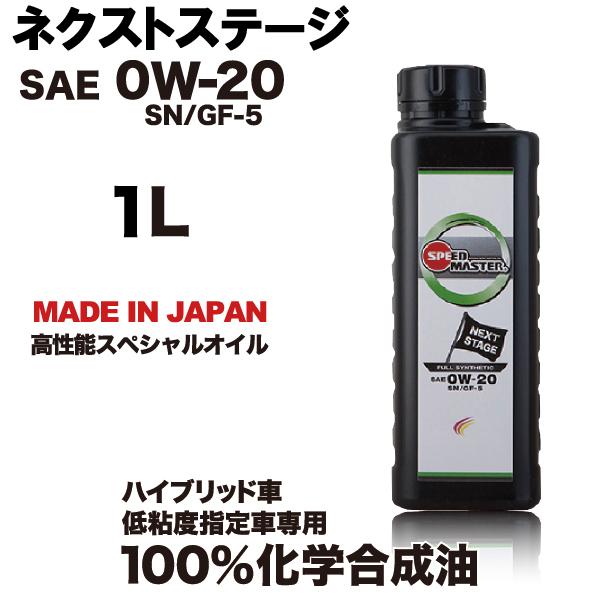 スピードマスターオイル SPEEDMASTER NEXTSTAGE 0w20 1L (エンジンオイル)