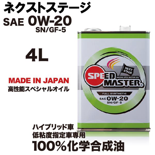 スピードマスターオイル SPEEDMASTER NEXTSTAGE 0w20 4L (エンジンオイル)