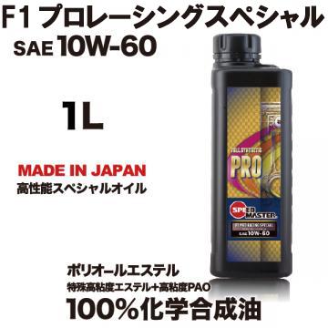 スピードマスターオイル SPEEDMASTER F1プロレーシングスペシャル 10w60 1L プロスペックシリーズ(エンジンオイル)