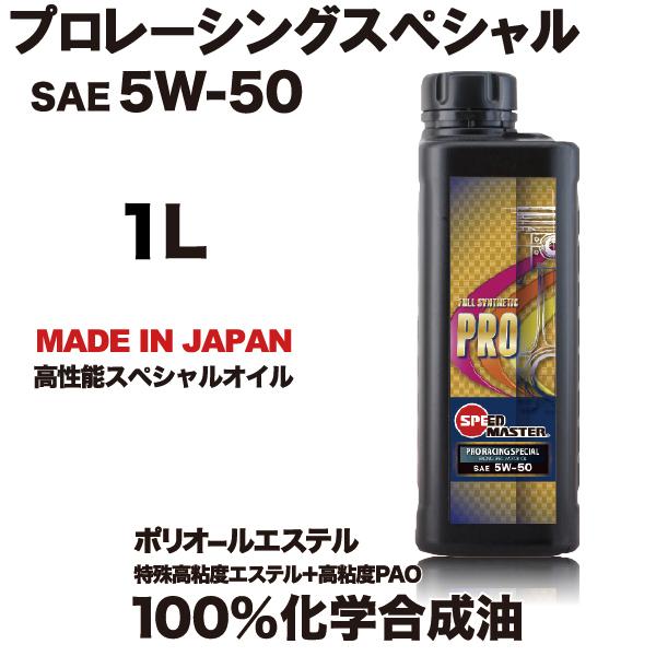 スピードマスターオイル SPEEDMASTER プロレーシングスペシャル 5w50 1L プロスペックシリーズ(エンジンオイル)