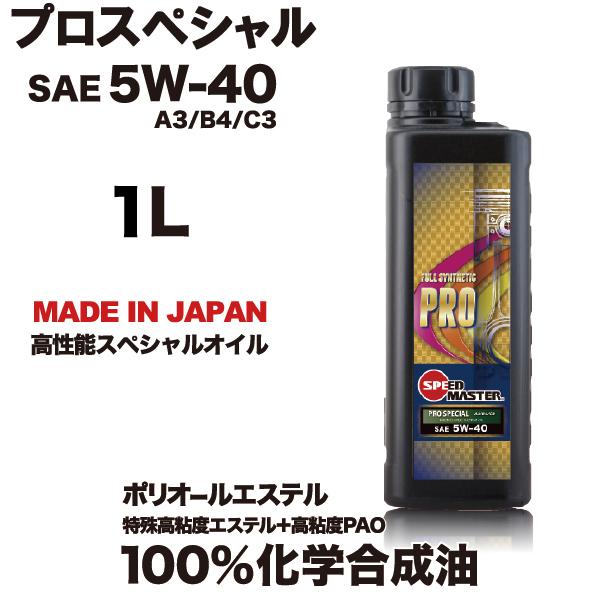 スピードマスターオイル SPEEDMASTER プロスペシャル 5w40 1L プロスペックシリーズ(エンジンオイル)