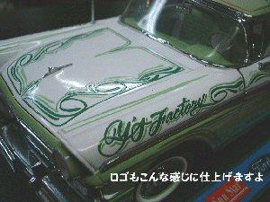 ミニカー ペイント 塗装 オリジナル 希望 ミニチュア 再現 愛車 エターナル eternal