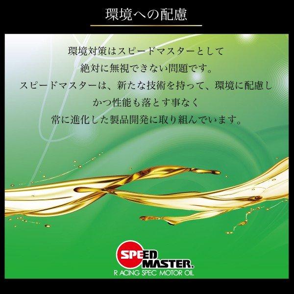 スピードマスター コード710 5w30